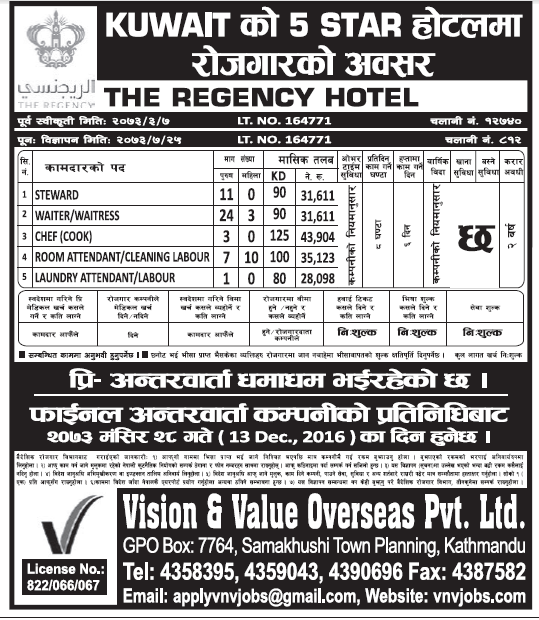 Jobs in Kuwait in 5 Star Hotel for Nepali, Salary Rs 43,904