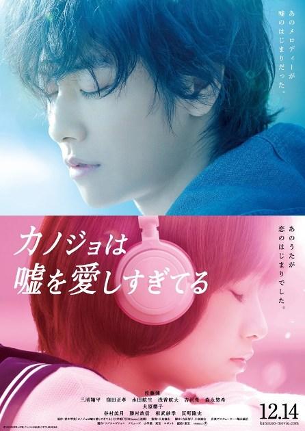 http://www.yogmovie.com/2017/12/the-liar-and-his-lover-kanojo-wa-uso-o.html