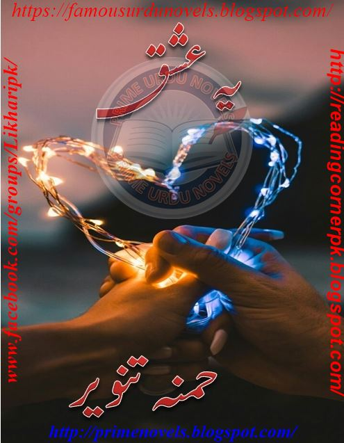 Yeh ishq novel by Hamna Tanveer episode 1 to 3 pdf