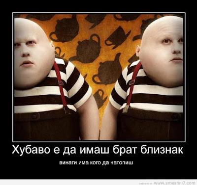 Хубаво е да имаш брат близнак! Винаги има кого да натопиш!