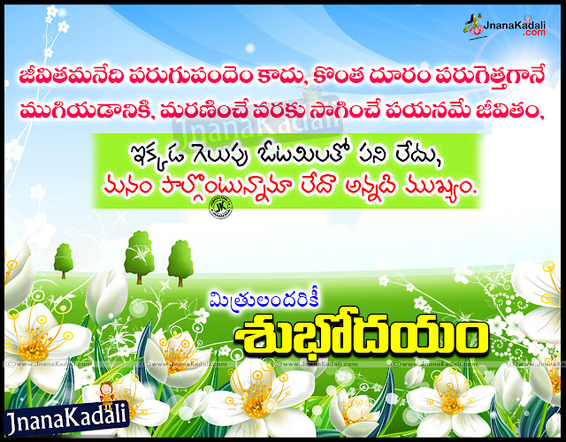 Here is a Best Good Morning Wishes with Nice Wallpapers Online. Top Telugu Good Morning Nice Images, Dog and Human Telugu Good Morning Quotations, Friendship Quotes and Best Inspirational Thoughts Pictures, Nice Telugu Top Good Morning Subhodayam Manchi Maatalu. Top Telugu Golden Words for Good Morning,