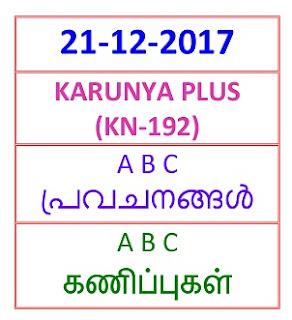 21-12-2017 A B C Predictions KARUNYA PLUS