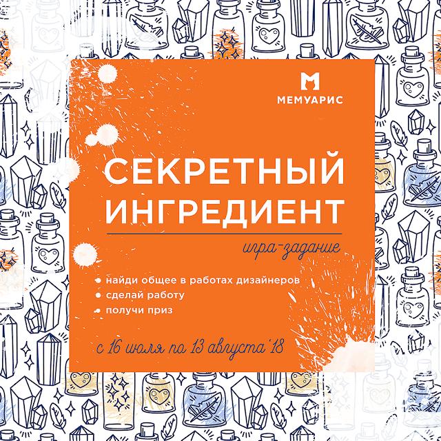 """Задание-игра """"Секретный ингредиент"""" Буквы до 13 августа"""