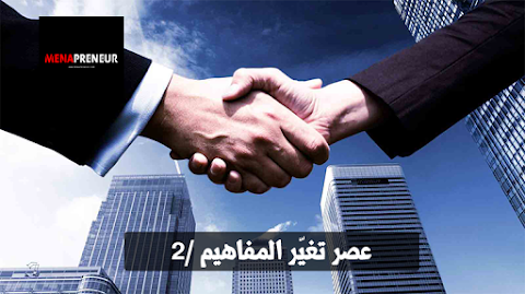 تغيّر مفهوم المنافسة .. أحد أبرز تغيرات المفاهيم في مجال الأعمال و عالم الشركات الناشئة  _ الباحث محمد الهادي