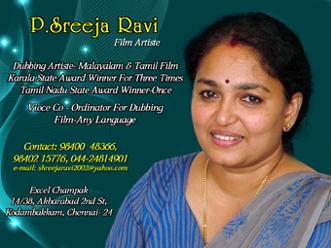 Cinema Ormmakal: Dubbing Artists 1
