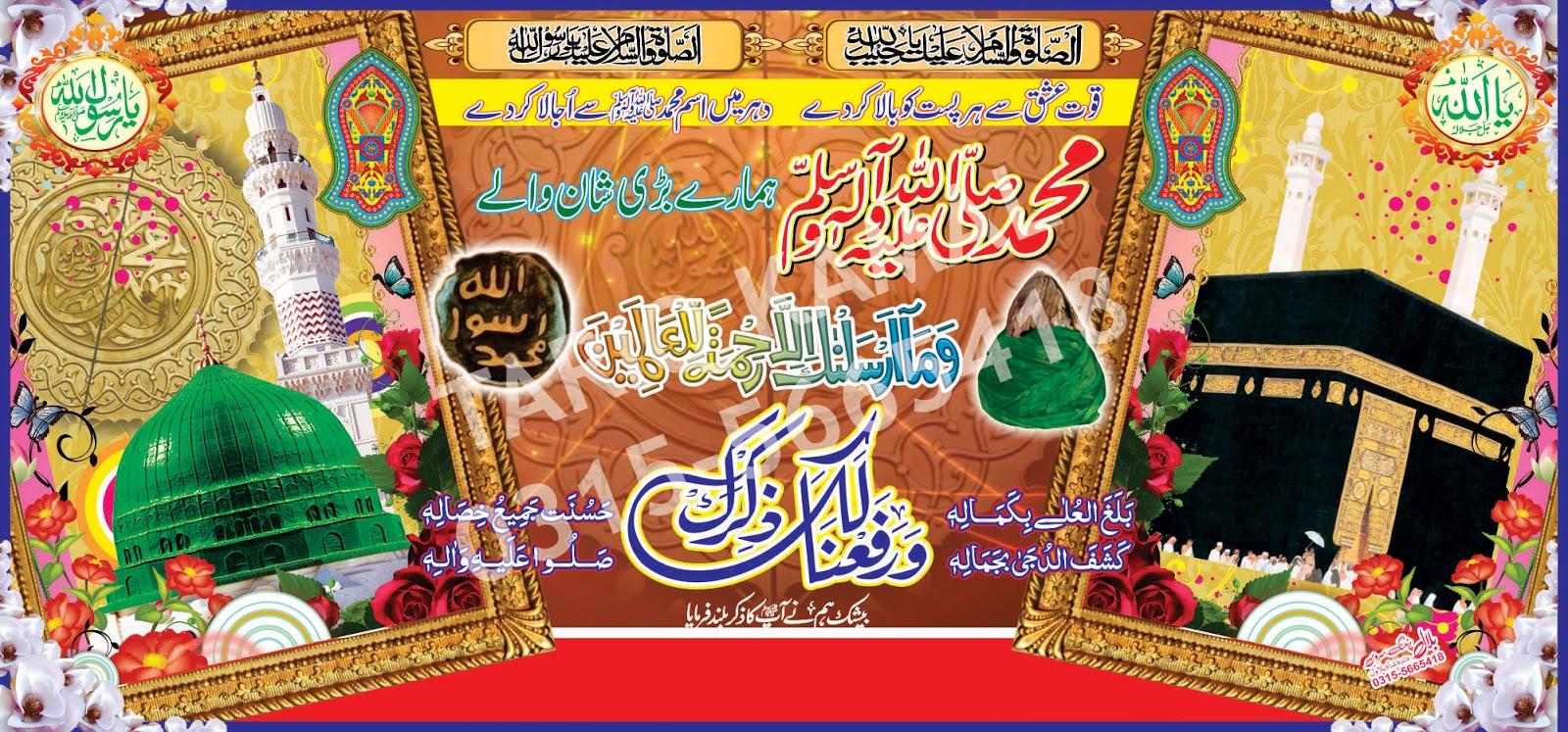Bilal printing press 12 rabi ul awal design tariqkamal for 12 rabi ul awal decoration pictures
