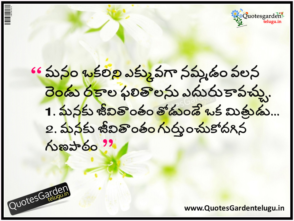 Best telugu life quotes with nice wallpapers | QUOTES ...