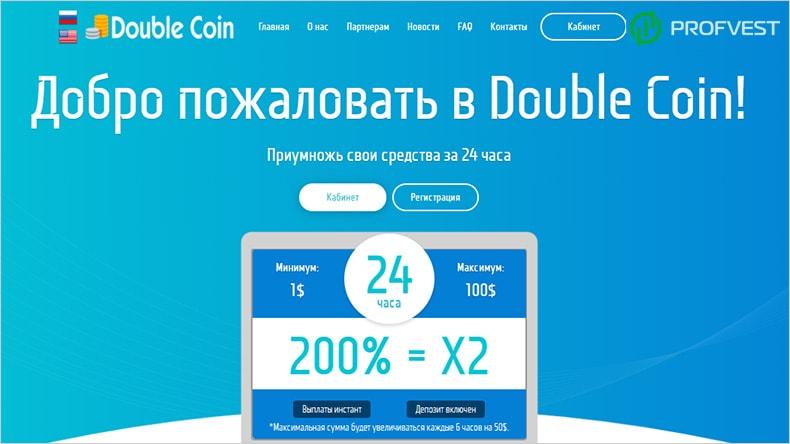 Double Coin обзор и отзывы HYIP-проекта