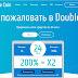 Double Coin: обзор и отзывы о double-coin.biz (HYIP СКАМ)