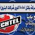 وظائف شركة بكتل Bechtel كبرى شركات البترول فى العالم للمصريين 6 / 9 / 2016