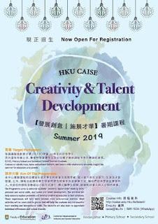 香港大學教育學院融合與特殊教育研究發展中心  【發展創意 | 施展才華】暑期課程2019
