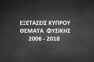 Θέματα Φυσικής Παγκύπριων Εξετάσεων (2006 – 2018).