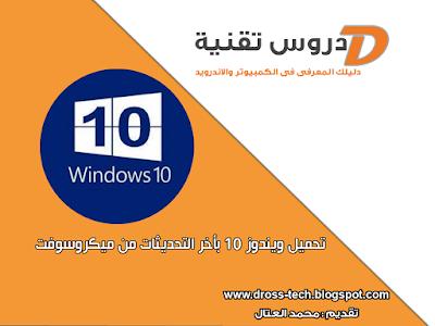 تحميل ويندوز 10 بأخر التحديثات من ميكروسوفت ابريل 2016