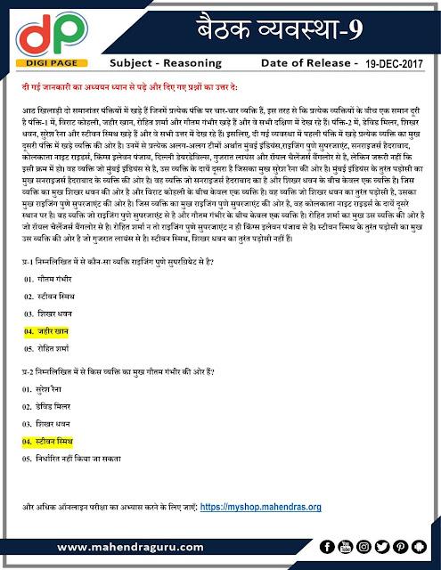 DP | Sitting Arrangement For IBPS Clerk Mains | 19 - 12 - 2017