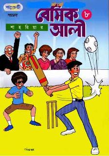 বেসিক আলী ৮ - শাহরিয়ার Basic Ali 8 pdf by Shahriar