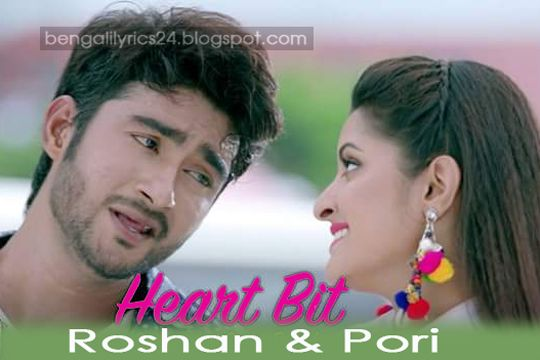 Heart Beat - Rokto, Pori Moni, Roshan