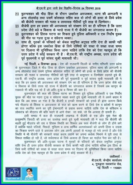 BSP Press note