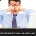 كيف تحافظ على عينيك خلال إستعمالك الحاسوب لمدة طويلة