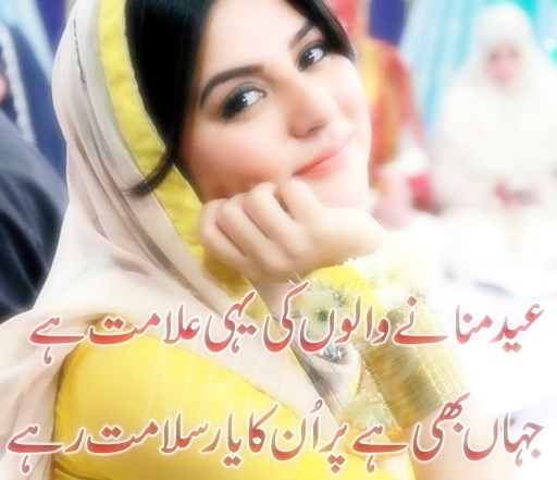 Eid quotes images eid shayari pictures and eid urdu poetry best best eid mubarak quotes and poetry images m4hsunfo