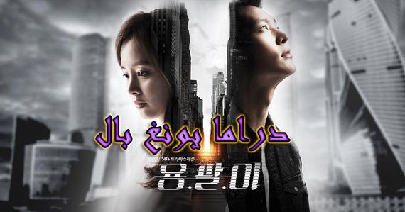 حلقات مسلسل يونغ بال Series Yong Pal Episodes