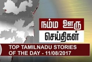 Top Tamil Nadu stories of the Day 11-08-2017 Thanthi Tv