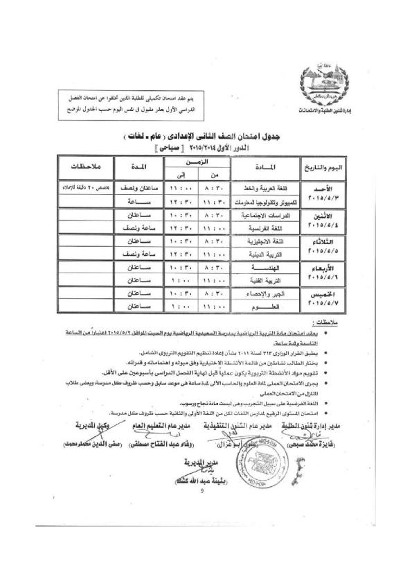 جداول امتحانات محافظة الجيزة الصف الثانى الإعدادى 2015 أخر العام جيز%D