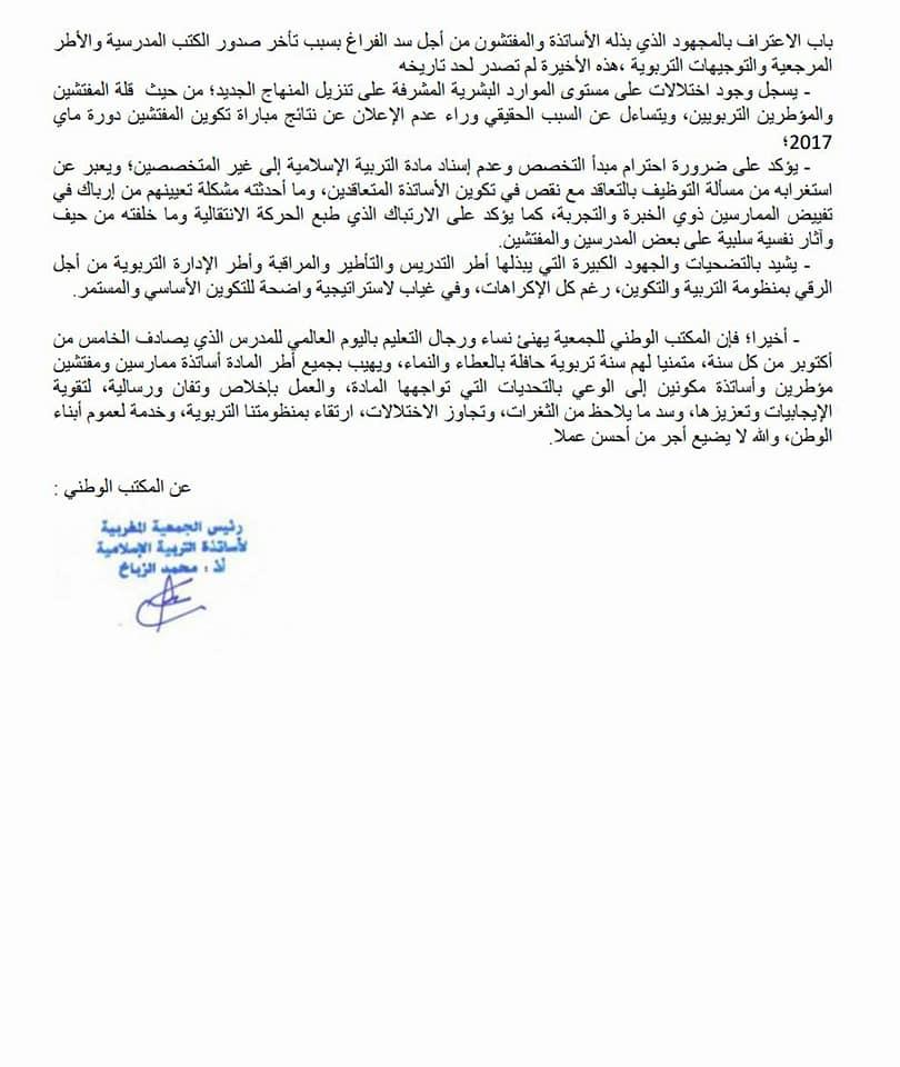 بيان الجمعية المغربية لأساتذة التربية الاسلامية عقب صدور الكتب المدرسية  المنقحة