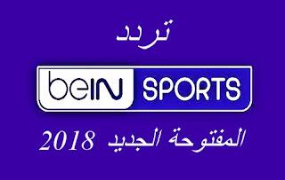 تردد قناة بي ان سبورت ماكس1 المجانية Bein Sports Max1HD AR الناقلة لمباريات كأس العالم روسيا 2018
