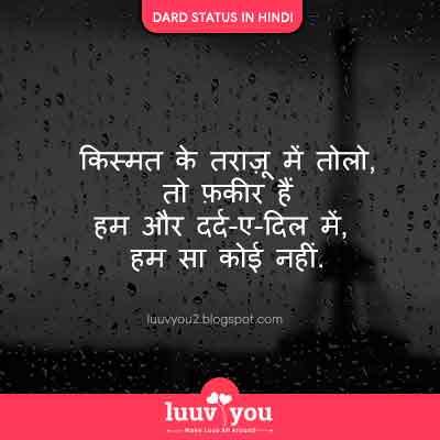 love shayari dard, sad shayari boys, Dard Status In Hindi, Dard Shayari, New status in hindi