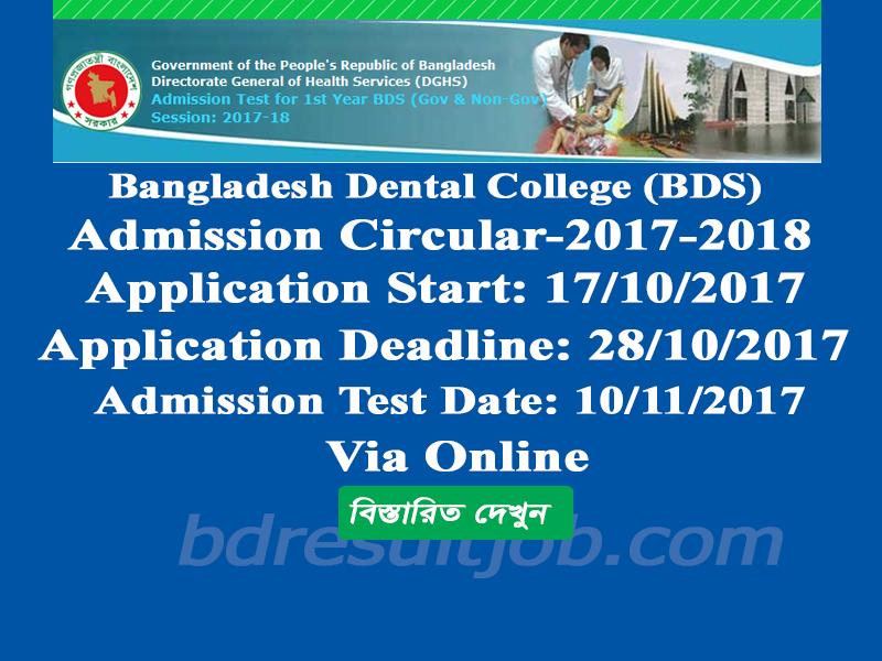 Bangladesh Dental College (BDS) Admission Test Circular