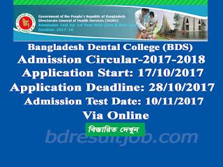 Bangladesh Dental College (BDS) Admission Test Circular 2017-2018