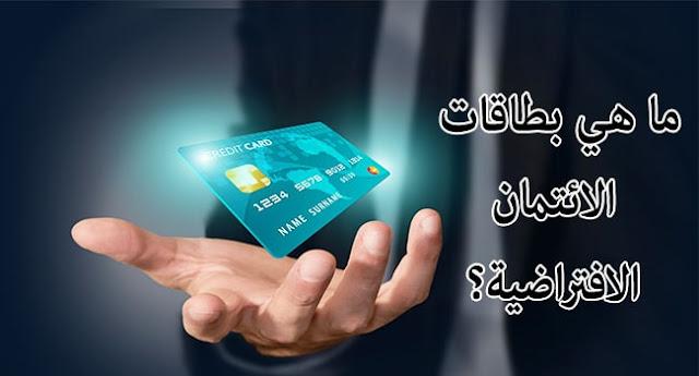 ما هي بطاقات الائتمان الافتراضية؟ إليك كل ما تحتاج لمعرفته