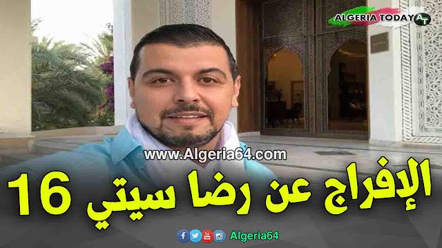 الإفراج عن المغني رضا سيتي 16 اليوم الأربعاء