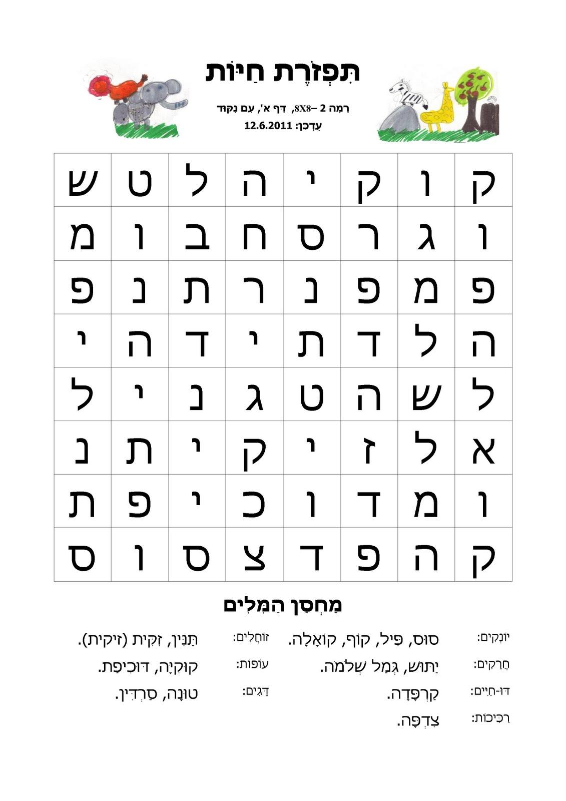 Worksheet For Learning Hebrew