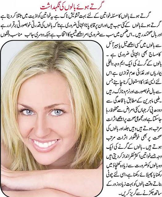 Beauty Tips in urdu: Hair fall solution tips in Urdu