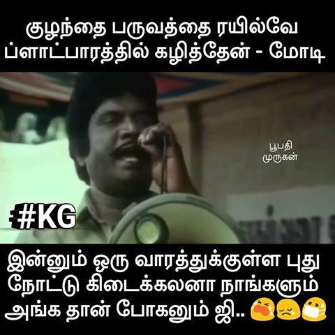 Tamil Funny Kavithai 2016 and 2017