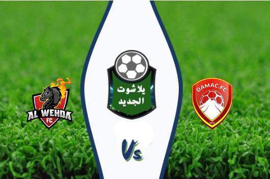 نتيجة مباراة ضمك والوحدة  بتاريخ 03-10-2019 الدوري السعودي
