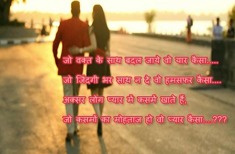 Waqt रोमांटिक शायरी - Romantic Shayari