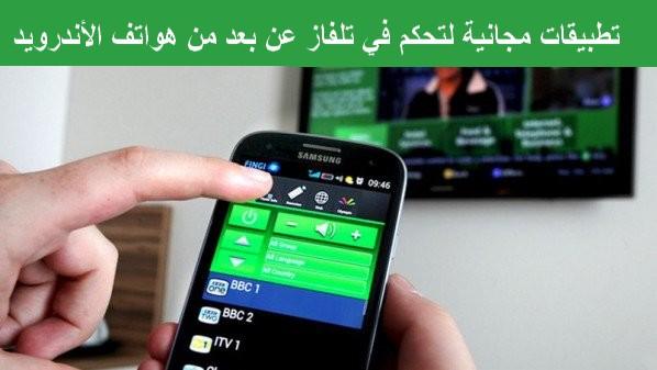 تطبيقات مجانية لتحكم في تلفاز عن بعد من هواتف الأندرويد