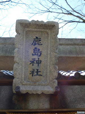 鹿島神社扁額