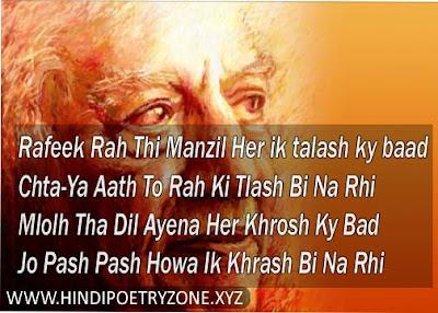Faiz Ahmad Faiz Poetry On Last Movement | Poetry Zone