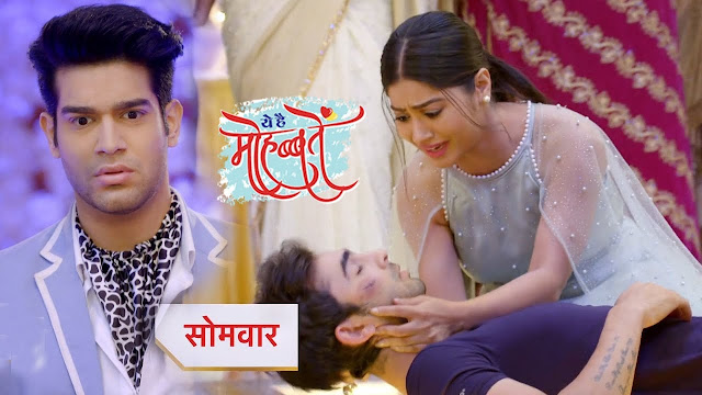 Yug's game of love with Aliya defeats Rohan in Yeh Hai Mohabbatein