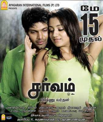 Sarvam (2009) Hindi Dubbed 720p HDRip 900 MB