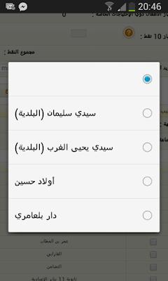 حذف 5 جماعات مميزة من موقع الحركة الانتقالية بمديرية سيدي سليمان