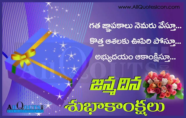 happy birthday telugu quotes hd wallpapers best birthday