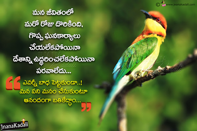 be happy in your life, best life quotes in telugu, telugu quotes about being happy in life