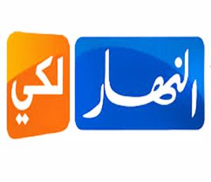 تردد قناة النهار لكي على النايل سات 2015