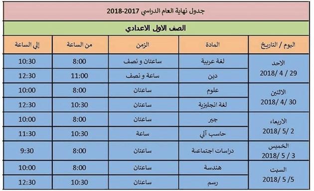 جدول امتحانات الصف الأول الاعدادي 2018 الترم الثاني محافظة الاسكندرية