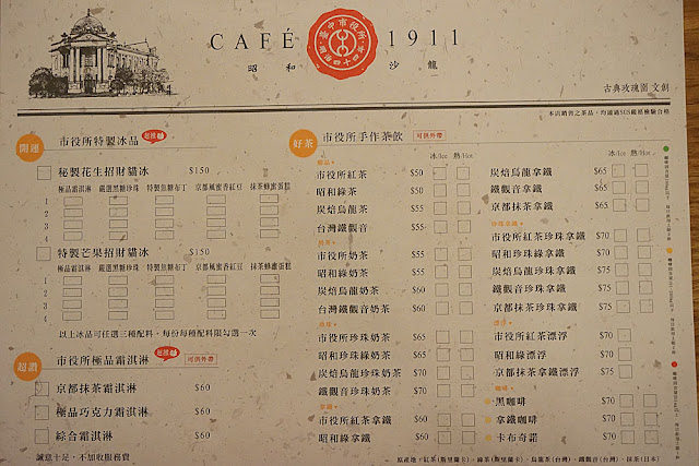 DSC00102 - 熱血採訪│台中市役所Café 1911,超可愛的特製芒果招財貓冰強烈登場