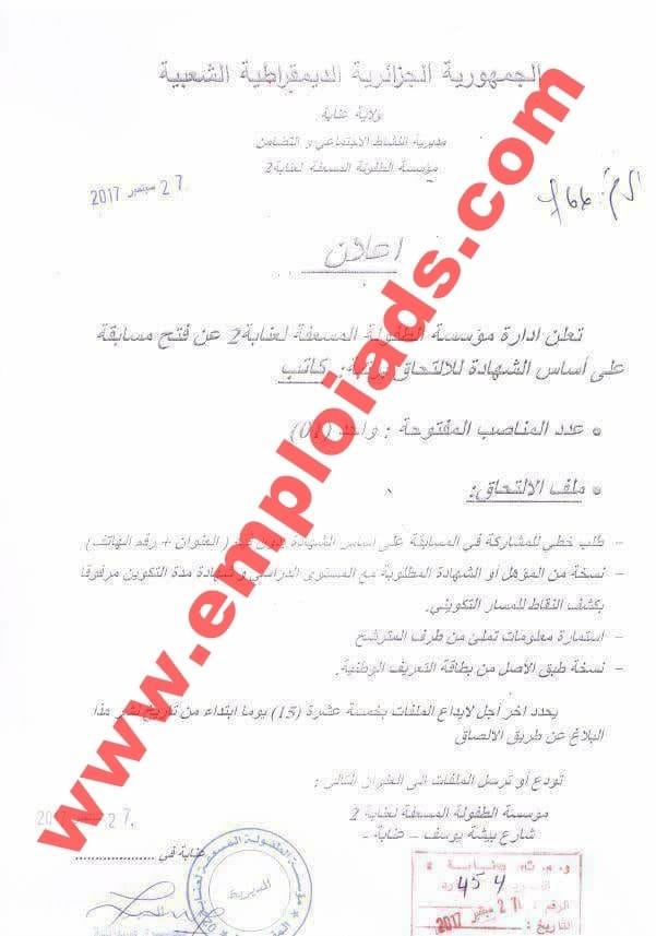 اعلان مسابقة توظيف بمؤسسة الطفولة المسعفة ولاية عنابة سبتمبر 2017